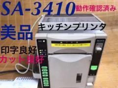 """Thumbnail of """"SIIレジスター用プリンタS-cute SA-3410中古です"""""""