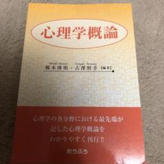 "Thumbnail of ""心理学概論"""