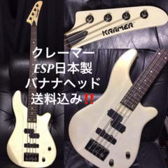 "Thumbnail of ""KRAMER送料込クレーマーESP日本製80年代バナナヘッドBASSベースギター"""