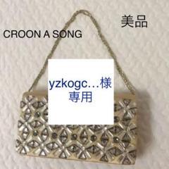 "Thumbnail of ""≪CROON A SONG≫美品パーティーバッグ"""