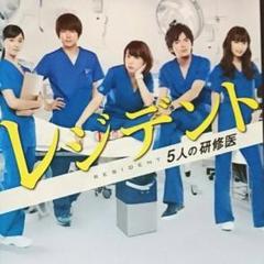 "Thumbnail of ""レジデント 5人の研修医 DVD"""