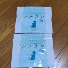 """Thumbnail of """"ルルラン LULURUN×2袋"""""""