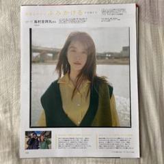 "Thumbnail of ""馬場ふみか 切り抜き 64ページ メルカリ便"""