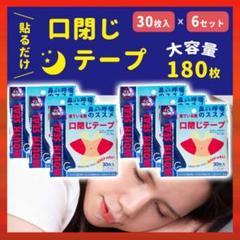 "Thumbnail of ""お得! 口閉じテープ いびき 防止 180枚 鼻孔拡張 快適 睡眠 鼻呼吸"""