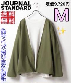 """Thumbnail of """"JOURNAL STANDARD 【WONDER SHAPE】 カーディガン"""""""
