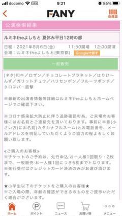"Thumbnail of ""ルミネtheよしもと8/6 12時開演チケット"""