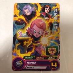"Thumbnail of ""時の界王神 PUMS10-05 スーパードラゴンボールヒーローズ"""