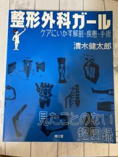 "Thumbnail of ""整形外科ガール"""