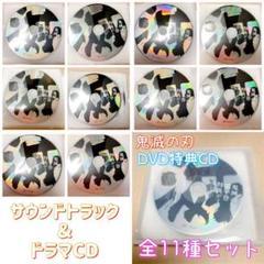 "Thumbnail of ""鬼滅の刃 特典CD 11巻セット ドラマCD 椎名豪劇伴音楽集"""