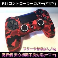 """Thumbnail of """"(E10) PS4 コントローラーカバー 赤迷彩柄 スティックカバー付き"""""""