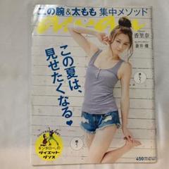 "Thumbnail of ""anan No.1863 香里奈"""