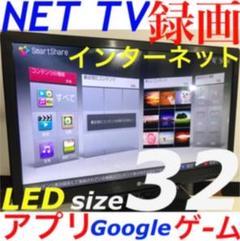 """Thumbnail of """"【録画、ネット、アプリ、超多機能】32型 LED 液晶テレビ LG"""""""