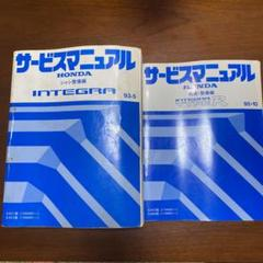 "Thumbnail of ""インテグラ サービスマニュアル"""