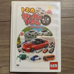 "Thumbnail of ""トミカ DVD わいわいずかん スポーツカー"""