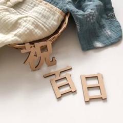 "Thumbnail of ""◉即納◉木製【 祝百日 】レターバナー お食い初め 100days 100日"""