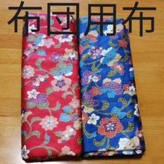 "Thumbnail of ""布団用布 赤と青 200×100 2枚"""