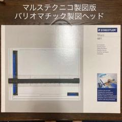 """Thumbnail of """"ステッドラー STAEDTLER 661 A3 マルス テクニコ製図板 A3版用"""""""
