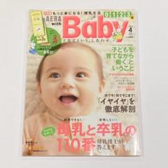 "Thumbnail of ""AERA with Baby(アエラウィズベビー)2013年4月号"""