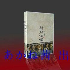 "Thumbnail of ""『神彫侠侶』DVDBOX中国ドラ?武侠ドラマ?金庸ドラマ 計41話13枚組1"""