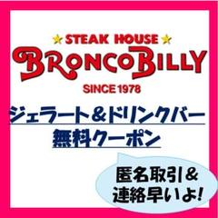 """Thumbnail of """"★即連絡★ブロンコビリー BRONCOBILLY 割引 優待 クーポン"""""""