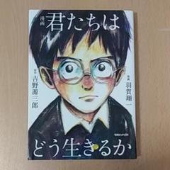 """Thumbnail of """"漫画 君たちはどう生きるか"""""""