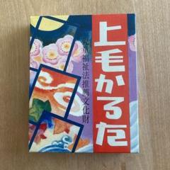 """Thumbnail of """"上毛かるた"""""""