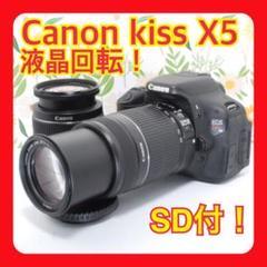 "Thumbnail of ""CANON  キャノン kiss X5❤️手振れ補正❤️撮影楽チン!"""