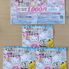 "Thumbnail of ""サンリオ株主優待券3枚と1000円割引券"""