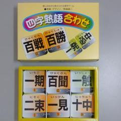 "Thumbnail of ""四字熟語合わせ"""