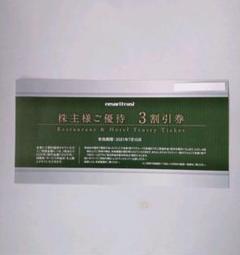 "Thumbnail of ""リゾートトラスト 株主優待 3割引券"""
