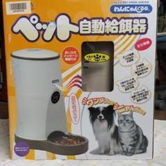 "Thumbnail of ""YAMASA(CD-600)わんにゃんぐるめ ペット自動給餌器"""