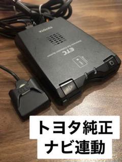 "Thumbnail of ""トヨタ純正 ETC車載器ナビ連動型♦️2022年12月以降使えます"""