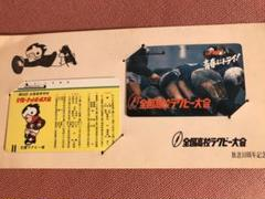 "Thumbnail of ""【値下げ】第66回高校ラグビー 記念テレカ2枚セット 希少品"""