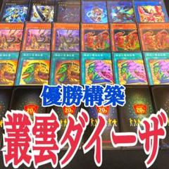 "Thumbnail of ""遊戯王 叢雲ダイーザ 優勝構築デッキ"""