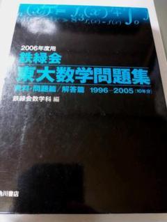 """Thumbnail of """"東大 鉄緑会 2006年度用 東大数学問題集 1996~2005 10年分"""""""