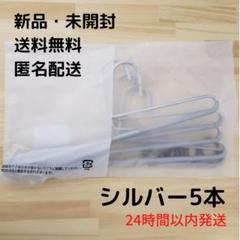 """Thumbnail of """"マワハンガー パンツシングル 35cm シルバー 5本"""""""