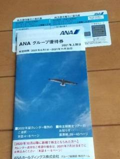 "Thumbnail of ""ANA 株主優待券 2枚他"""