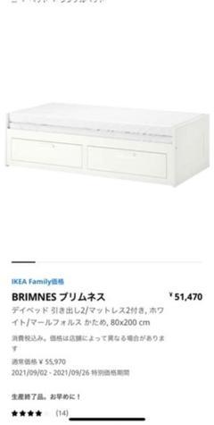 "Thumbnail of ""【期間限定】IKEA デイベッド ブリムネス BRIMNES ブラック"""