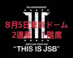 "Thumbnail of ""8/5 三代目 JSB  東京 チケット"""