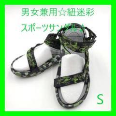 "Thumbnail of ""人気☆スポーツサンダル 全迷彩 男女兼用 グリーン Sサイズ"""