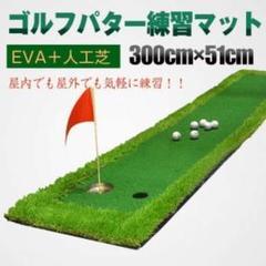 """Thumbnail of """"ゴルフパター練習マット 室内練習 練習用具 ゴルフ マット 3m"""""""