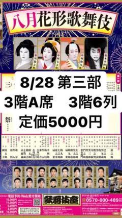 """Thumbnail of """"八月 花形歌舞伎 28日 第3部"""""""