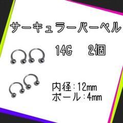 """Thumbnail of """"ボディピアス サーキュラーバーベル 14G 2個"""""""