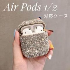 """Thumbnail of """"Airpods 1/2 ケース ラインストーン エアーポッツ 1代目 2代目"""""""