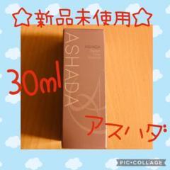 """Thumbnail of """"即購入OK アスハダ-ASHADA-パーフェクトクリアエッセンス  30ml"""""""