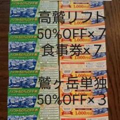 "Thumbnail of ""高鷲・鷲ヶ岳リフト50%OFF券+食事券"""