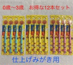 """Thumbnail of """"0才〜3才 LIONアンパンマン子供歯ブラシ 12個入り 新品未開封"""""""