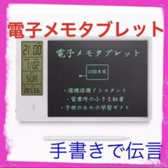 "Thumbnail of ""【子供も大人も家族で使える】電子メモ帳 タブレット 手書きパッド 液晶 時計"""