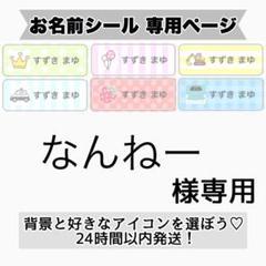"Thumbnail of ""お名前シール オーダー"""