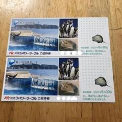 "Thumbnail of ""新江ノ島水族館 ペアチケット"""